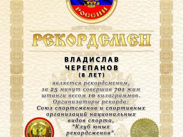 Получены Сертификаты удостоверяющие рекорд члена