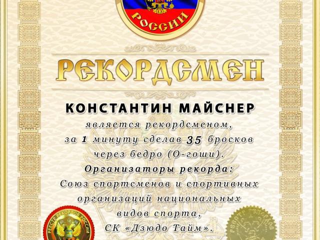 28 марта получены Сертификаты подтверждающие  рекорд члена
